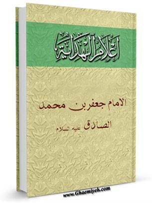 اعلام الهدايه (الامام جعفر بن محمد الصادق عليه السلام)