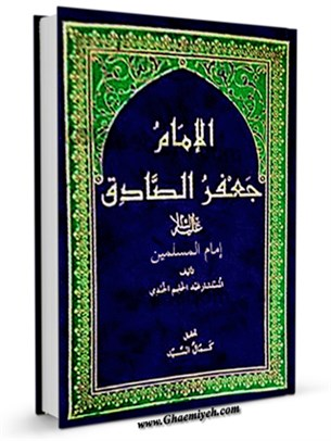 الامام جعفر الصادق عليه السلام امام المسلمين