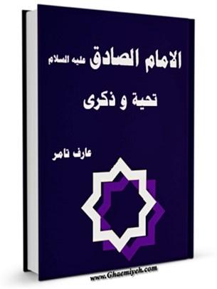 الامام الصادق ( عليه السلام ) تحيه و ذكري