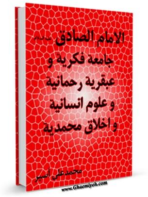 الامام الصادق ( عليه السلام ) جامعه فكريه و عبقريه رحمانيه و علوم انسانيه و اخلاق محمديه