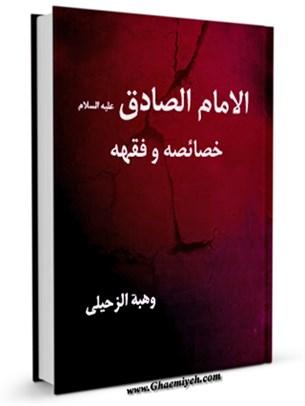الامام الصادق ( عليه السلام ) خصائصه و فقهه