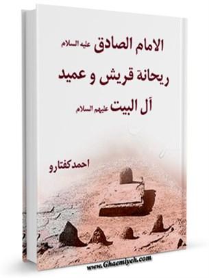 الامام الصادق ( عليه السلام ) ريحانه قريش و عميد آل البيت