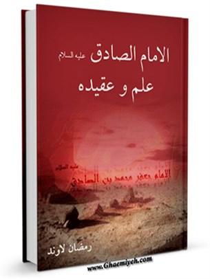 الامام الصادق ( عليه السلام ) علم و عقيده