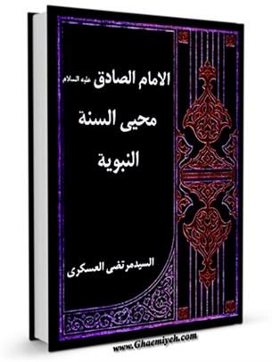 الامام الصادق ( عليه السلام ) محيي السنه النبويه