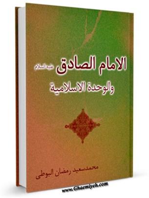 الامام الصادق ( عليه السلام ) و الوحده الاسلاميه