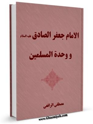 الامام جعفر الصادق عليه السلام و وحده المسلمين