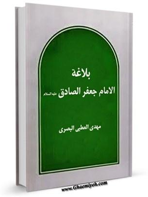 بلاغه الامام جعفر الصادق عليه السلام