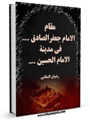 مقام الامام جعفر الصادق ( عليه السلام ) في مدينه الامام الحسين ( عليه السلام )