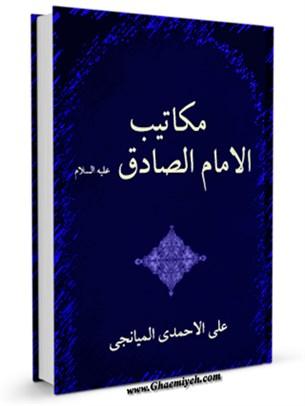 مكاتيب الائمه ( عليهم السلام ) - مكاتيب الامام جعفر بن محمد الصادق ( عليه السلام )