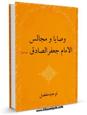 وصايا و مجالس الامام جعفر الصادق ( عليه السلام )