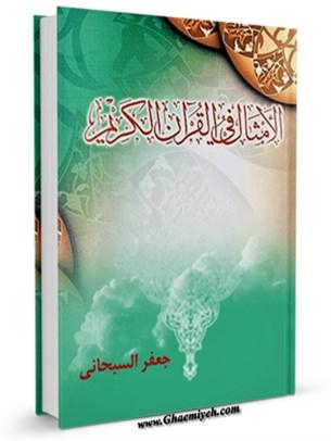 الامثال في القرآن الكريم