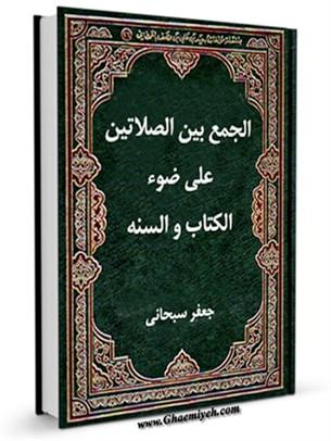 الجمع بين الصلاتين علي ضوءالكتاب والسنه