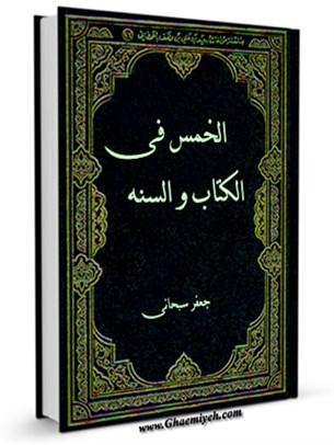 الخمس في الكتاب والسنه