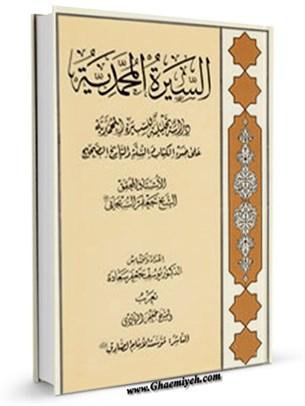 السيره المحمديه : دراسه تحليليه للسيره المحمديه علي ضوء الكتاب و السنه و التاريخ الصحيح