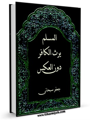 المسلم يرث الكافر دون العكس