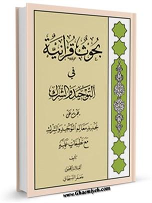 بحوث قرآنية في التوحيد و الشرك يبحث عن تحديد معالم التوحيد و الشرك مع تطبيقات عملية