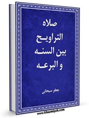 صلاه التراويح بين السنه و البدعه