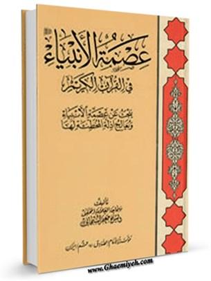 عصمه الانبياء في القرآن الكريم