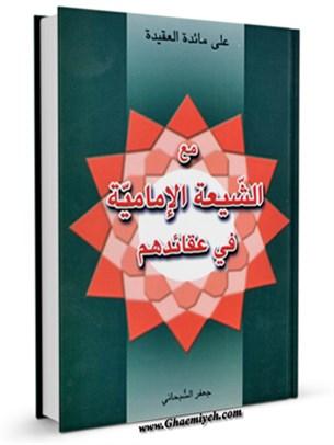 مع الشيعه الاماميه في عقائدهم