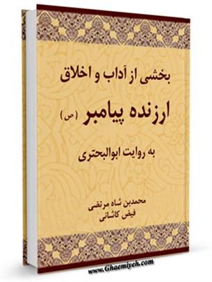 بخشی از آداب و اخلاق ارزنده پیامبر (ص) به روایت ابوالبحتری