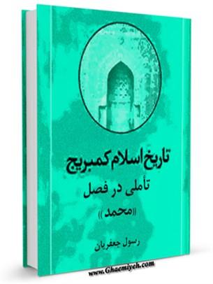 تاملی در فصل «محمد» (ص) از (تاریخ اسلام کمبریج)