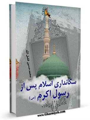 سکانداری اسلام پس از رسول اکرم ( صلی الله علیه و آله )
