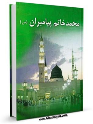 محمد ( صلی الله علیه و آله ) خاتم پیامبران