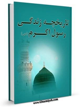 تاریخچه زندگی رسول اکرم (ص)