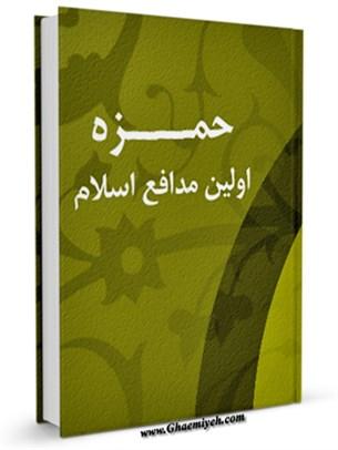 حمزه اولین مدافع اسلام