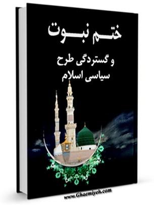 ختم نبوت و گستردگی طرح سیاسی اسلام