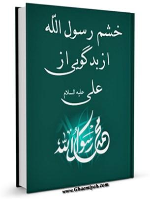 خشم رسول الله (ص) از بدگویی از علی (ع)