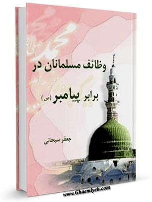 وظائف مسلمانان در برابر پیامبر ( صلی الله علیه و آله و سلم )