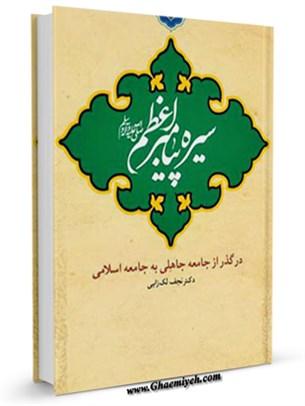 پیامبر اسلام و شیوه ی گذر از جامعه جاهلی به جامعه اسلامی
