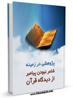 پژوهشی در زمینه شاعر نبودن پیامبر از دیدگاه قرآن
