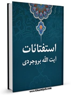 استفتائات آیت الله العظمی سید حسین بروجردی