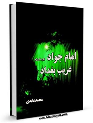 امام جواد علیه السلام غریب بغداد