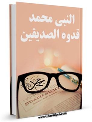 النبي محمد (ص) قدوه الصديقين