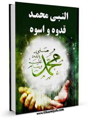 النبي محمد (ص) قدوه و اسوه