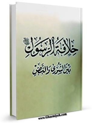 خلافه الرسول (ص) بين الشوري و النص