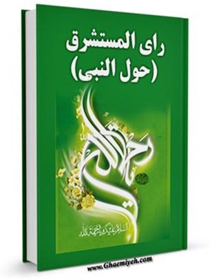 راي المستشرق ( حول النبي صلي الله عليه و آله )