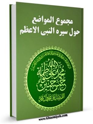 مجموع المواضع حول سيره النبي الاعظم ( صلي الله عليه و آله و سلم )