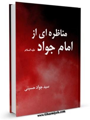 مناظره ای از امام جواد ( علیه السلام )