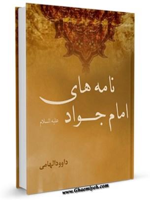 نامه های امام جواد ( علیه السلام )