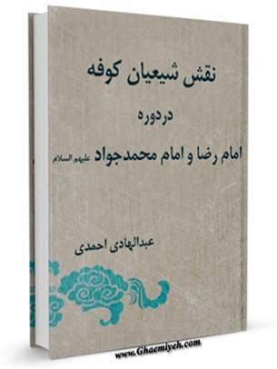 نقش شیعیان کوفه در دوره امام رضا و امام محمد جواد ( علیهما السلام )