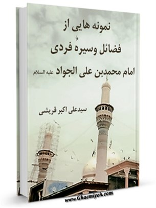 نمونه هایی از فضایل و سیره فردی امام محمد بن علی الجواد ( علیهما السلام )