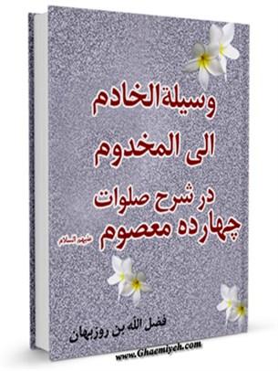 وسیله الخادم الی المخدوم ، در شرح صلوات چهارده معصوم ( علیهم السلام ) - قسمت مربوط به امام جواد ( علیه السلام )