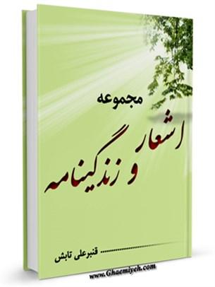 مجموعه اشعار قنبرعلی تابش ( افغانستان )