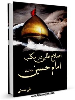 اصلاح طلبی در مکتب امام حسین علیه السلام