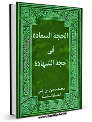 الحجه السعاده فی حجه الشهاده
