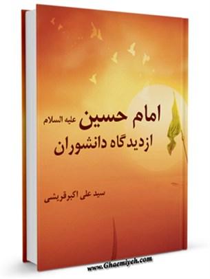 امام حسین علیه السلام از دیدگاه دانشوران